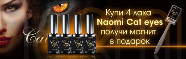 Naomi Коллекция гель лаков Кошачий Глаз Cat eyes