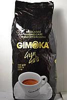 Кофе Gimoka Gran Gala зерно, 1кг, Италия