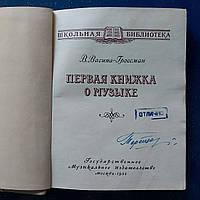 Первая книжка о музыке 1953 г. В.Васина-Гроссман Москва МУЗГИЗ