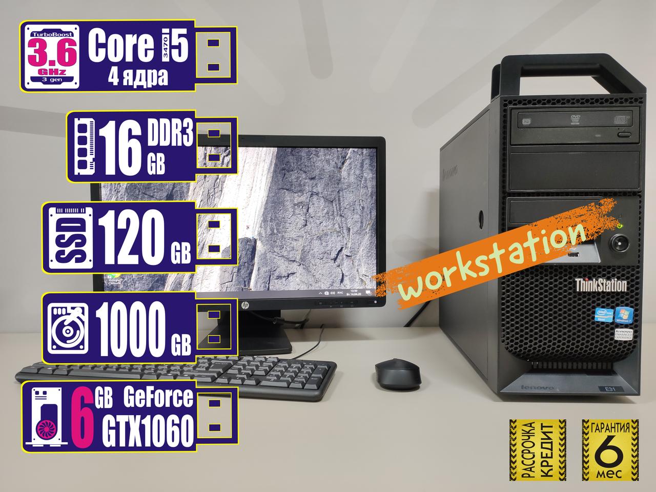 Рабочая станция Lenovo Thinkstation E31 Core i5-3470/16GB/SSD120GB+HDD1TB/1060 6gb