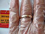 Обручальное кольцо 2.35 грамма 20 размер Золото 585 пробы, фото 7