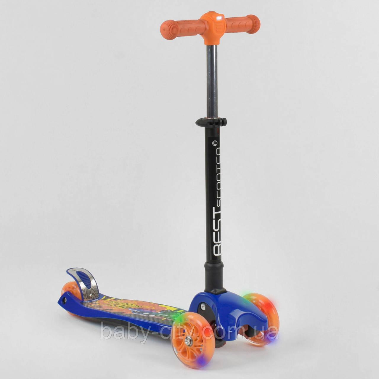 Детский трехколесный самокат с складной ручкой Best Scooter 98533 Синий с фонариком