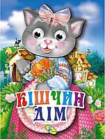Кошкин дом ВКБ Кредо серия Объемные глазки укр (99734)