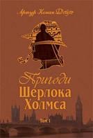 Пригоди Шерлока Холмса. Том І(Богдан)