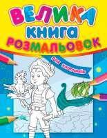 """Большая книга раскрасок """"Для мальчиков"""" / укр / С670012У (10) """"RANOK"""""""