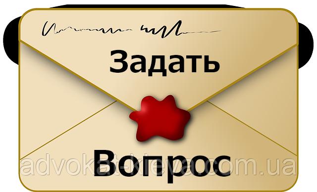 Опытный адвокат по семейным делам Киев, лучший адвокат по разводу