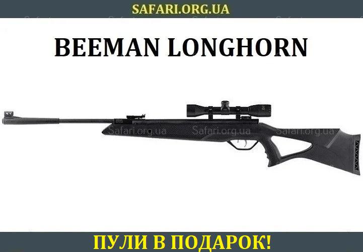 Пневматическая винтовка Beeman Longhorn (4x32)