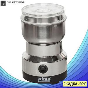 Кофемолка Nima NM-8300 - мощная электроимпульсная кофемолка из нержавеющей стали (s288)