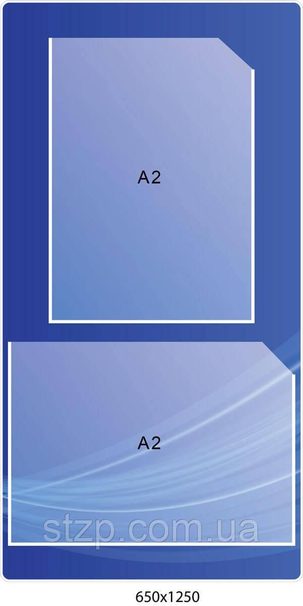 Стенд с карманами А2 формата