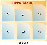 Стенд Информация (бежевый цвет)