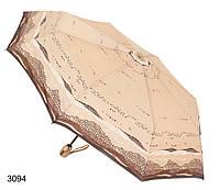 Зонт женский автомат бежевый