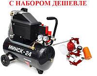 Компрессор воздушный электрический однопоршневой Минск-24 литра с набором пневмоинструмента