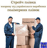 Стрейч плівка для упаковки товару прозора 1.1 кг 20 мкм Polimer PAK, фото 3
