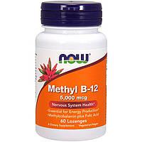 Витамин B-12, Methyl B-12, Now Foods, 5000 мкг, 60 леденцов