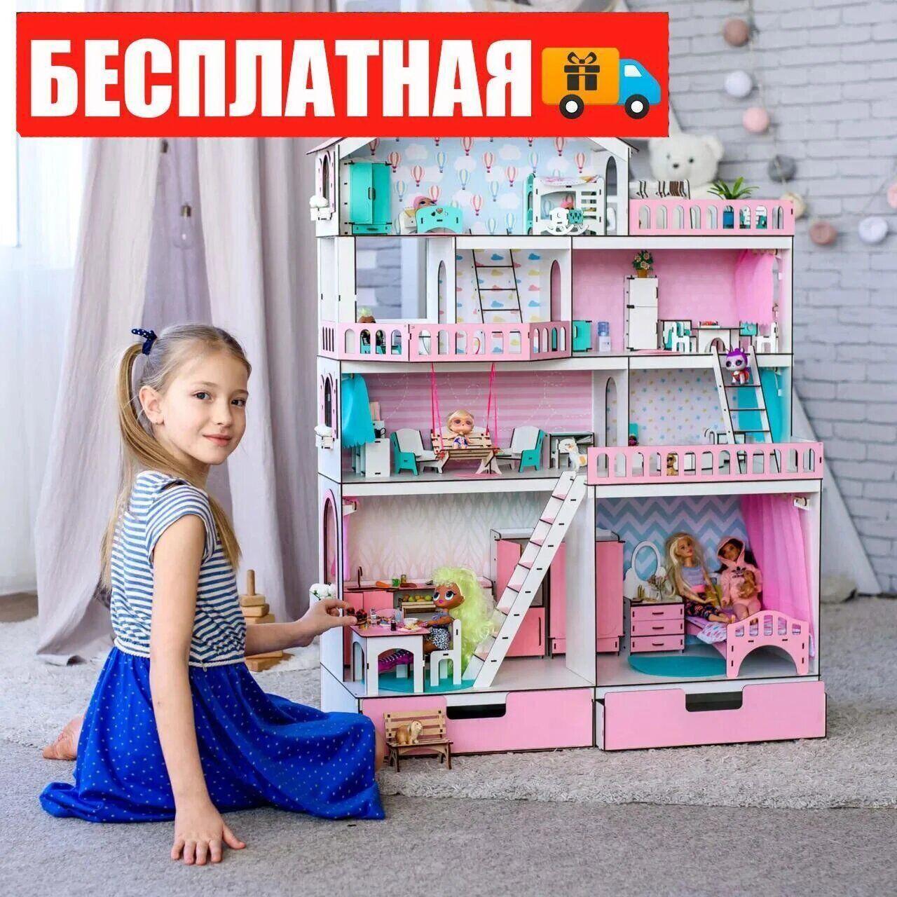 """Игровой набор """"Большой Особняк для LOL/OMG/Барби"""" кукольный домик NestWood с мебелью и аксессуарами"""