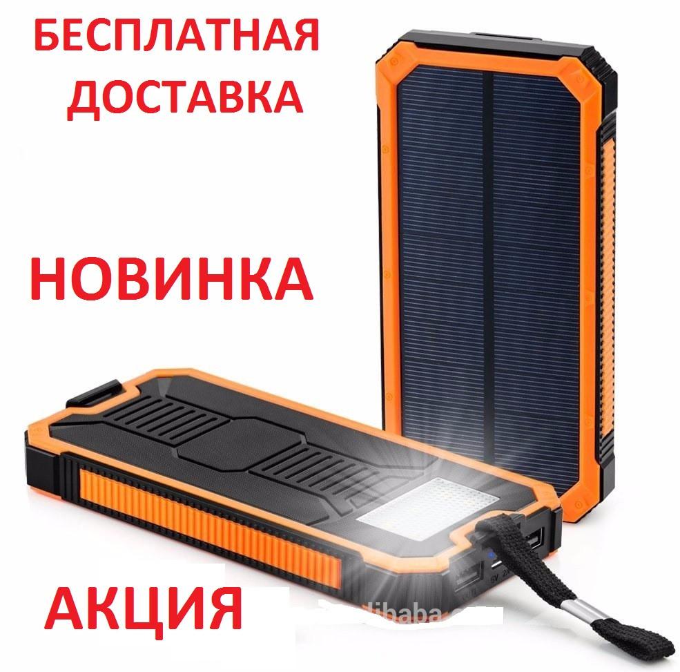 Power Bank Solar 40000 mAh LED  солнечный заряд Аккумулятор