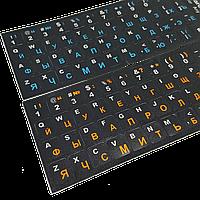 Наклейки на клавиатуру Русский и Английский языки Синие буквы