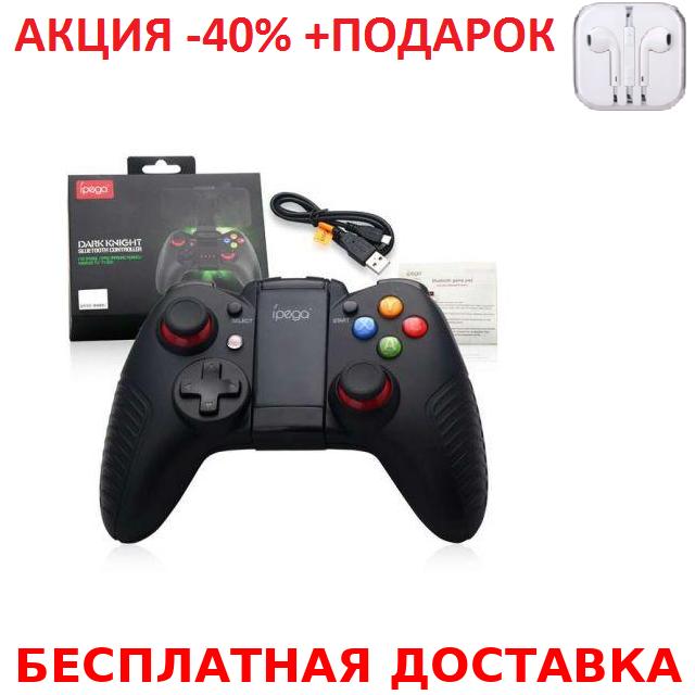 Джойстик для телефона IPEGA геймпад dualshock для смартфона Блютуз Original size+Наушники