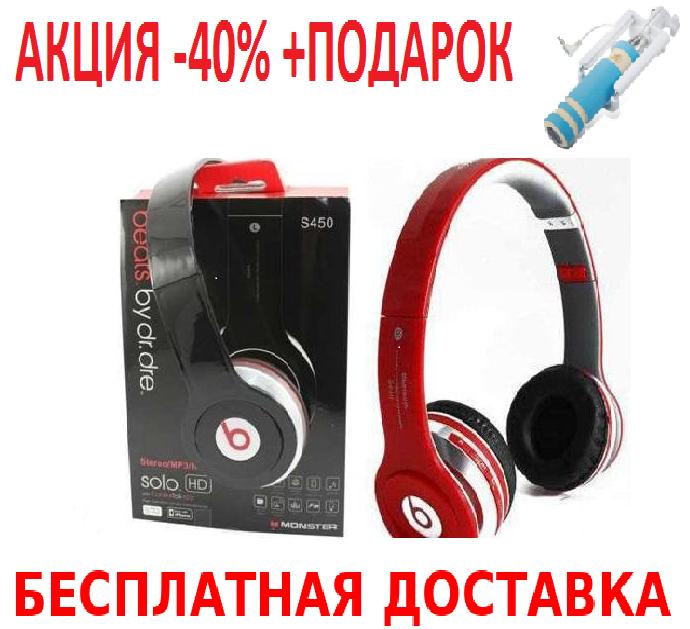 Наушники Beats S450 Bluetooth 50 Оriginal size беспроводные + монопод селфи-палка