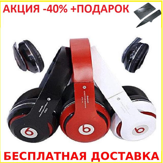 Наушники Beats S460 Bluetooth ФМ радио гарнитура + нож-визитика