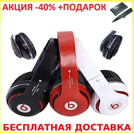 Наушники Beats S460 Bluetooth ФМ радио гарнитура + нож-визитика, фото 2