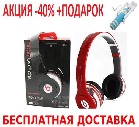 Наушники Beats S450 Bluetooth 50 Оriginal size беспроводные + монопод селфи-палка, фото 2