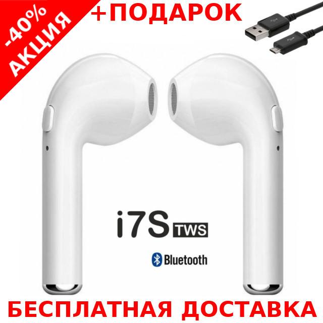 Беспроводные наушники Airpods i7S Original size Эирподс с боксом для зарядки + зарядный USB - micro USB кабель