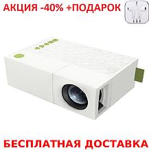Мультимедийный портативный мини проектор Projector LED YG310