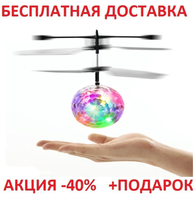 Летающий шар мяч ветолёт светящийся сенсор Flying Ball Air led sensor sphere CARDBOARD CASE