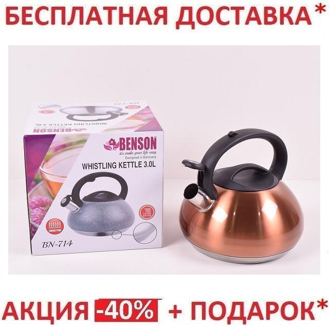 Чайник со свистком Benson BN-713 3 л
