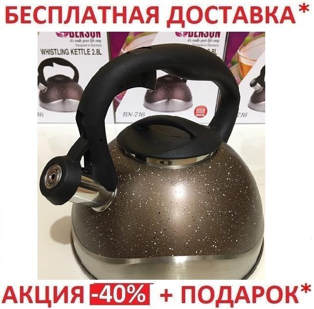 Чайник со свистком 2.8 л Benson BN-716