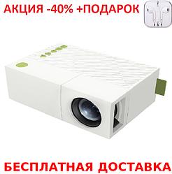 Мультимедийный портативный мини проектор Projector LED YG310 + наушники iPhone 3.5