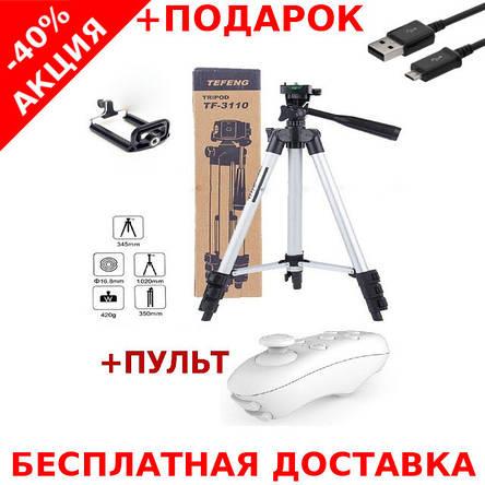 Компактный штатив Tefeng TF-3110 для экшн камер, смартфонов +Пульт bluetooth, фото 2