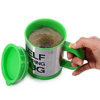 Кружка мешалка Self Stirring mug Чашка автоматическая Зеленая