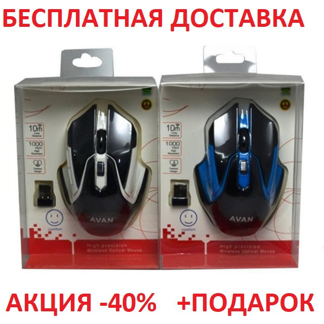 Мышь компьютерная AVAN беспроводная + радио Blister case USB Wireless mouse 1000 dpi