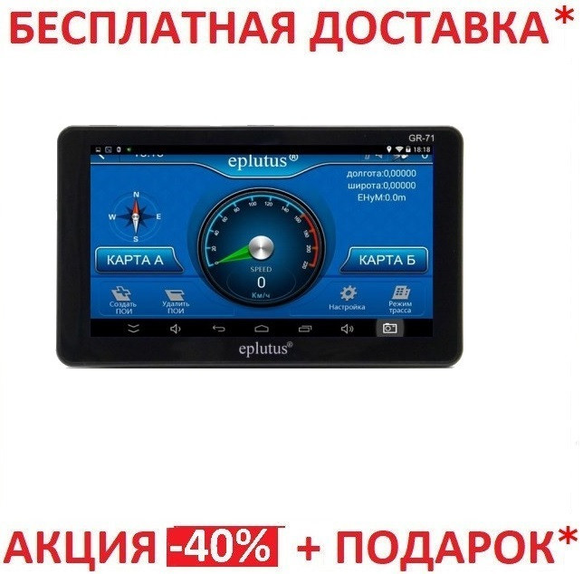 "GPS-навигатор с видеорегистратором и радар-детектором Eplutus GR-71 (7"")"