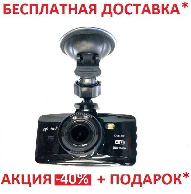 """Видеорегистратор с камерой заднего вида и Wi-Fi Eplutus DVR-921 (2,7"""" / FullHD)"""