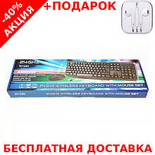 Беспроводная клавиатура + мышка COMBO + радио W1080 Wireless keyboard for PC