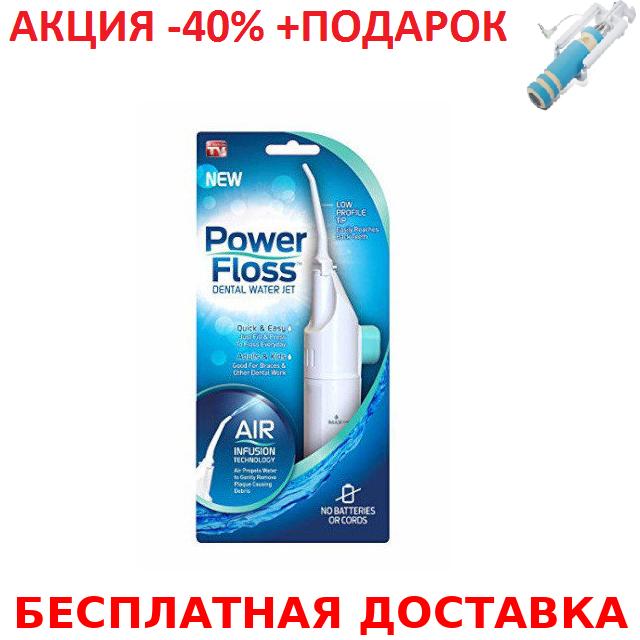 Ирригатор, Портативный механический ирригатор Power Floss для дополнительной очистки зубов