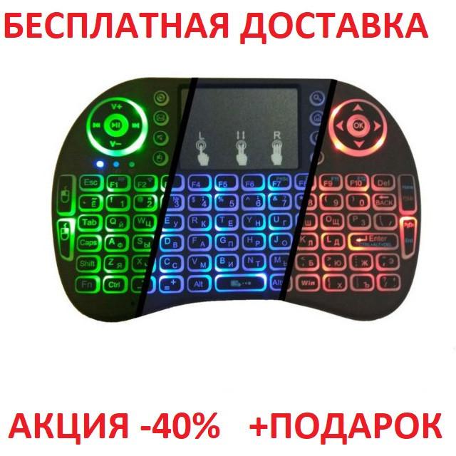 Беспроводная клавиатура с белой подсветкой джойстик, тачпад, для Smart TV Wireless Keyboard 2.4GHz