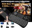 Беспроводная клавиатура с белой подсветкой джойстик, тачпад, для Smart TV Wireless Keyboard 2.4GHz, фото 5