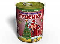 Консервированные Старновогодние Трусики - Подарок с Приколом - Подарок девушке на Старый Новый Год