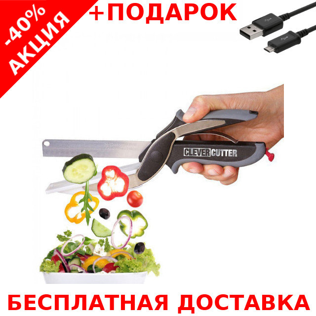 Умный нож Clever Cutter Blister case Кухонный нож-ножницы 2в1