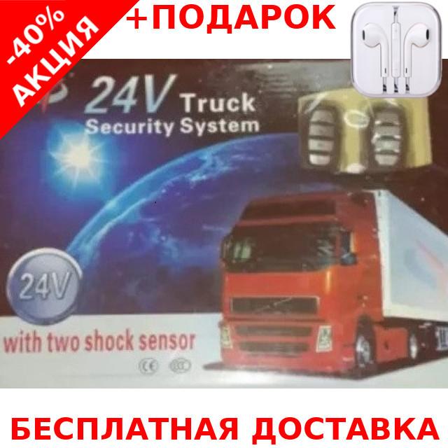 Truck Security car Автосигнализация для грузовиков 24v