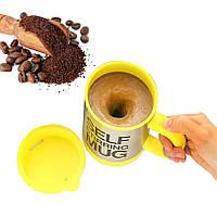Кружка мешалка Self Stirring mug Чашка автоматическая Желтая