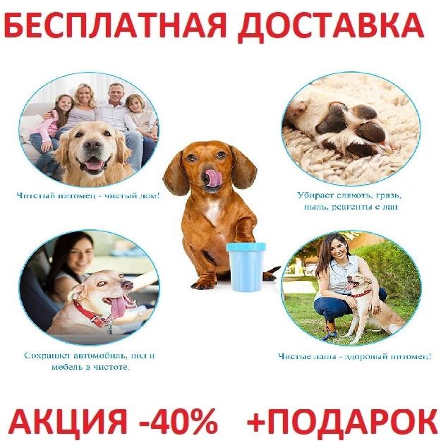 Лапомойка-стакан Soft gentle, для собак маленькая мыть лапы Original size
