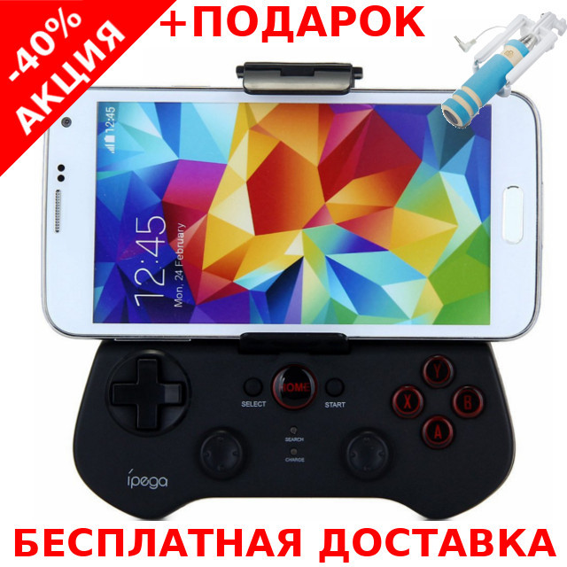Джойстик Bluetooth V3.0 IPEGA PG-9017 под телефон беспроводной + монопод для селфи