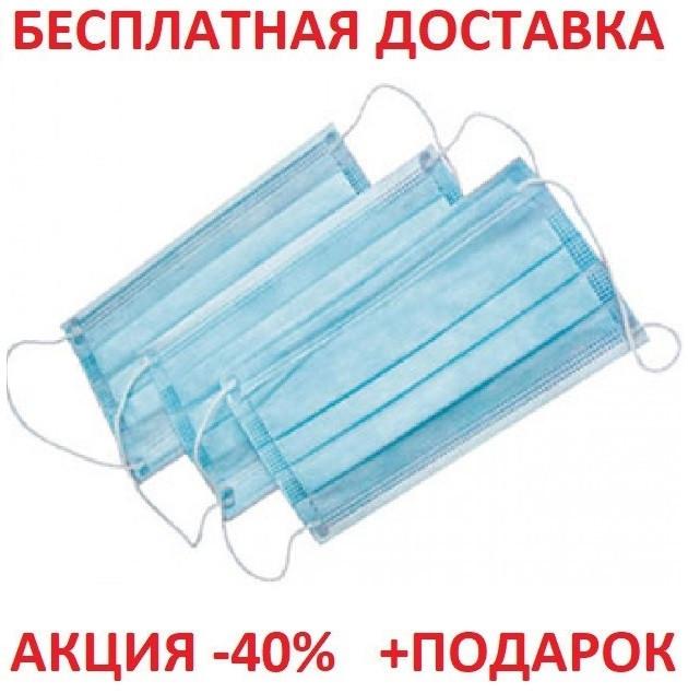 Маска защитная респиратор повязка не медицинская одноразовая фильтрующая захистна комплект 50шт.