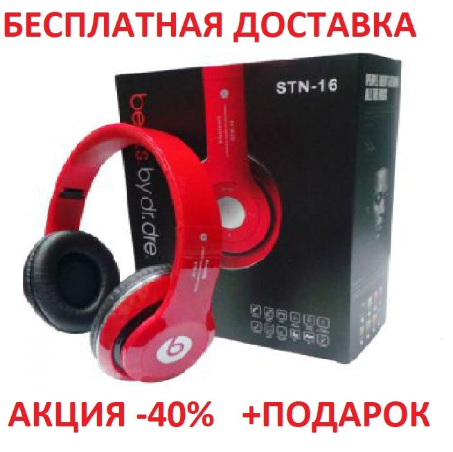 Наушники Bluetooth STN-16-GLOSS MP3+FM, micro sd карта беспроводная гарнитура Блютуc Вкладыш