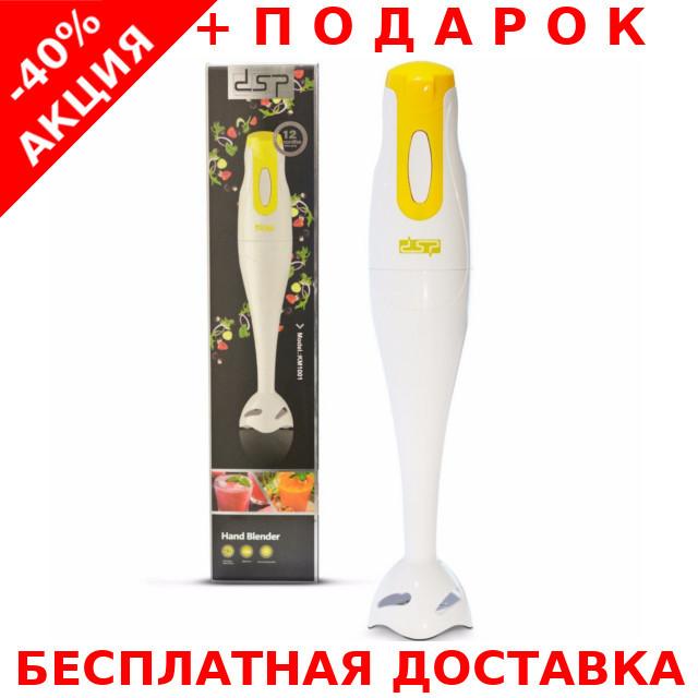 Ручной блендер погружного типа DSP KM1001 200W
